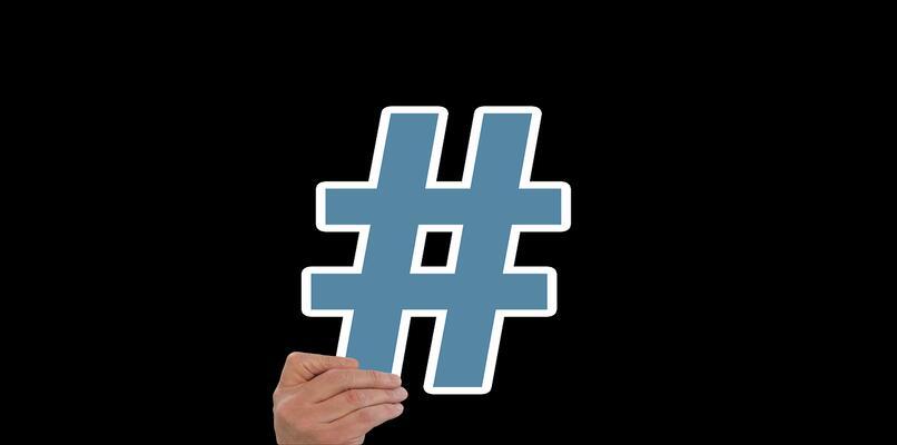 una imagen de hashtag